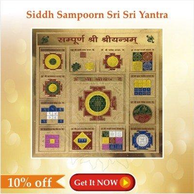 Siddh Sampoorn Sri SriYantra