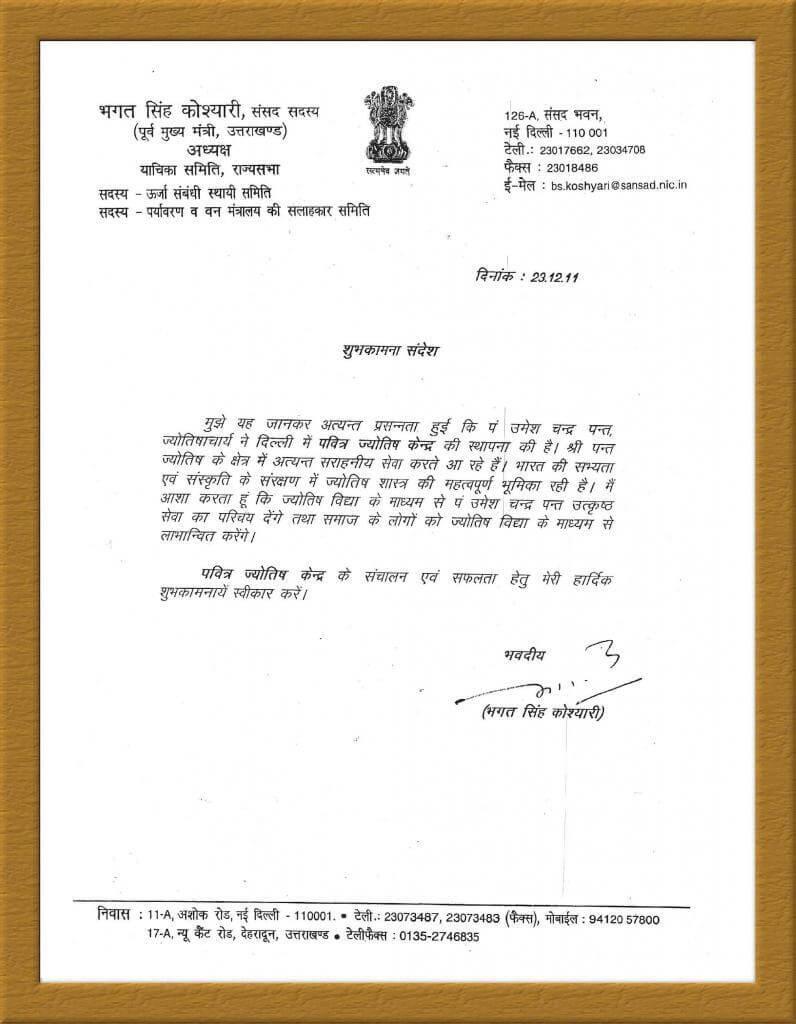 Letter of Appreciations pavitrajyotish