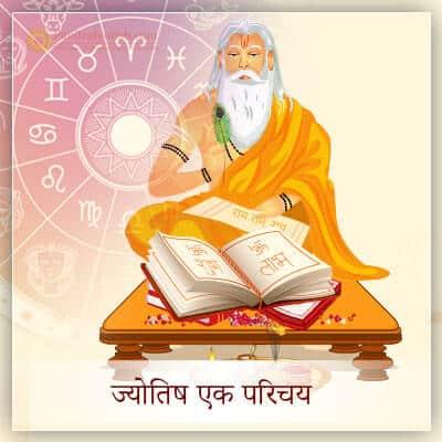 Introduction Astrology Hindi