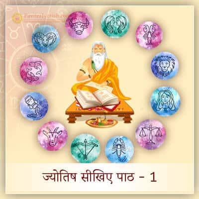 Learn Astrology Hindi