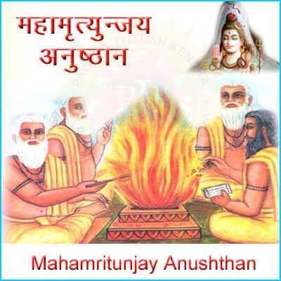 Mahamrutinjay Anusthaan