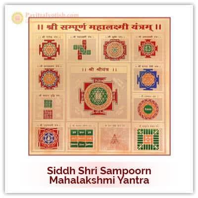 Siddh Sampoorn MahaLakshmi Yantra