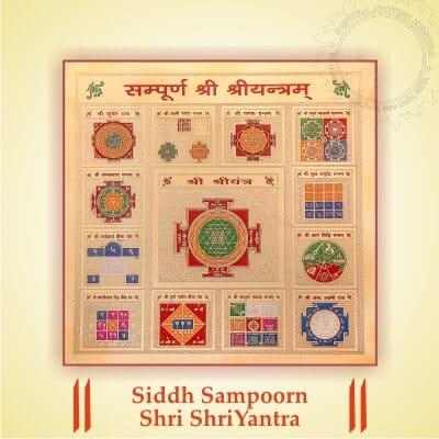 Siddh Sampoorn Shri Shri Yantra