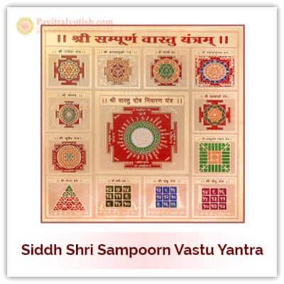 Siddh Sampoorn Vastu Yantra
