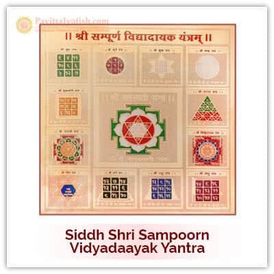 Siddh Sampoorn Vidyadaayak Yantra