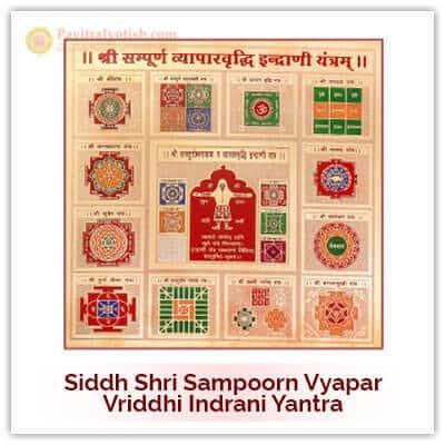 Siddh Sampoorn Vyapar Vriddhi Indrani Yantra