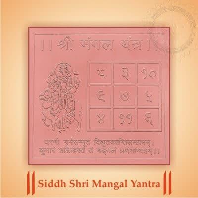 Siddh Shri Mangal Yantra By PavitraJyotish