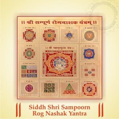 Siddh Shri Sampoorn Rog nashak Yantra by PavitraJyotish