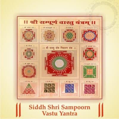 Siddh Shri Sampoorn Vastu Yantra by PavitraJyotish