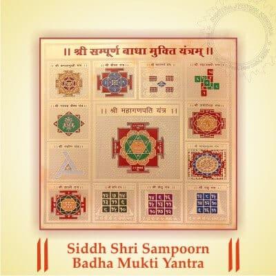 Siddh Shri Sampoorna Badhamukti Yantra by PavitraJyotish