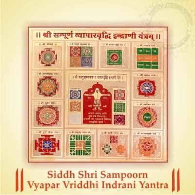 Siddh Shri Sampoorn Vyaparvriddhi Indrani Yantra by PavitraJyotish