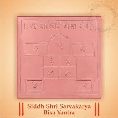 Siddh Sarva Karya Siddhi Yantra