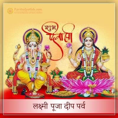 Diwali Laxmi Puja Hindi