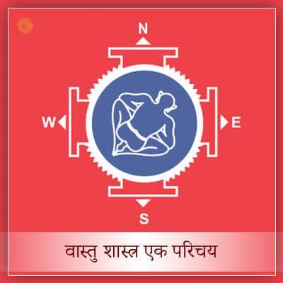 Vedic Vastu Shastra Hindi
