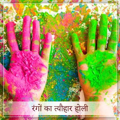 Festival of Colours Holi Hindi