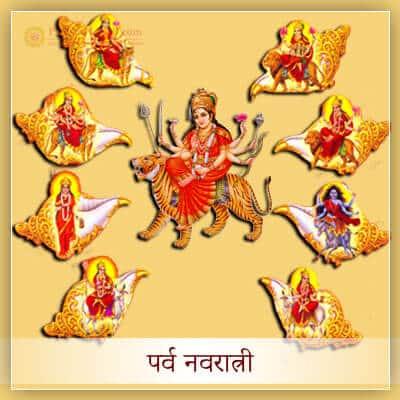 Nav Durga Pujan Hindi