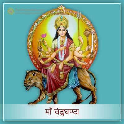 Goddess Chandraghanta Hindi