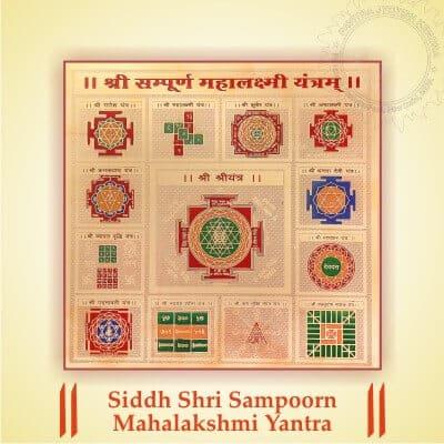 Siddh Shri Sampoorna Mahalakshmi Yantra by PavitraJyotish