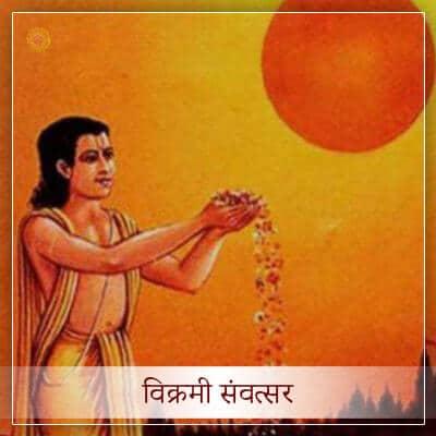 Vikram Samvatsara Hindi