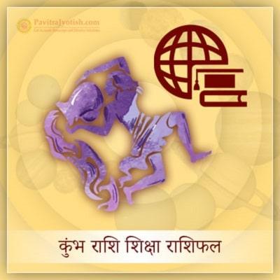 2020 कुम्भ राशि (Kumbh Rashi) शिक्षा वार्षिक राशिफल