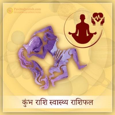 2020 कुम्भ राशि (Kumbh Rashi) स्वास्थ्य वार्षिक राशिफल