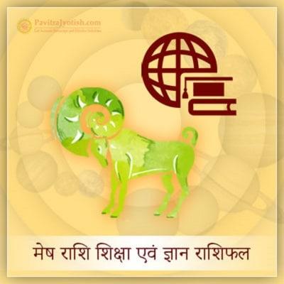 2020 मेष राशि (Mesh Rashi) शिक्षा एवं ज्ञान राशिफल