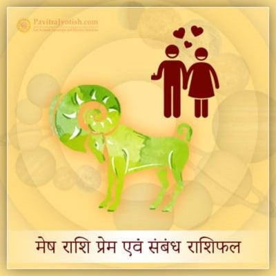 2020 मेष राशि (Mesh Rashi) प्रेम एवं संबंध राशिफल
