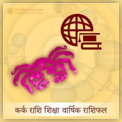 2020 कर्क राशि (Kark Rashi) शिक्षा वार्षिक राशिफल