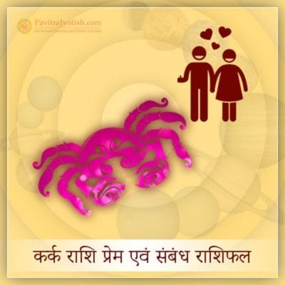 2020 कर्क राशि (Kark Rashi) प्रेम एवं संबंध वार्षिक राशिफल
