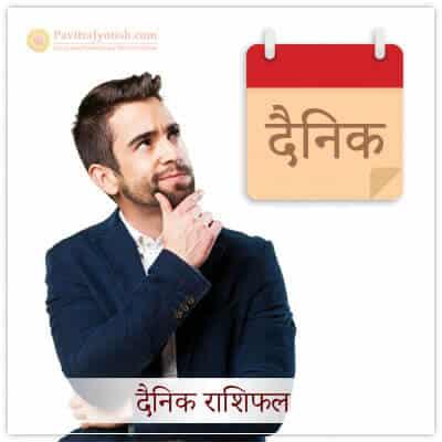 Dainik Rashifal Daily Horoscope Hindi