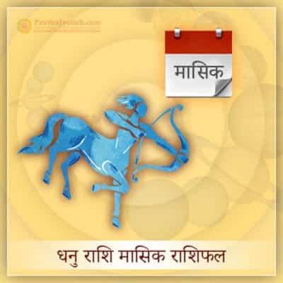 धनु राशि मासिक राशिफल (Dhanu Rashi Masik Rashifal)