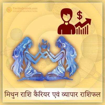 2020 मिथुन राशि (Mithun Rashi) कैरियर एवं व्यापार राशिफल