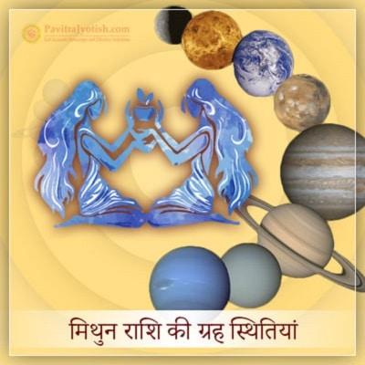 2020 मिथुन राशि (Mithun Rashi) की ग्रह स्थितियां