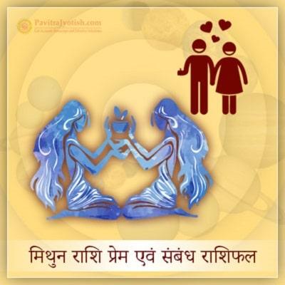 2020 मिथुन राशि (Mithun Rashi) प्रेम एवं संबंध राशिफल