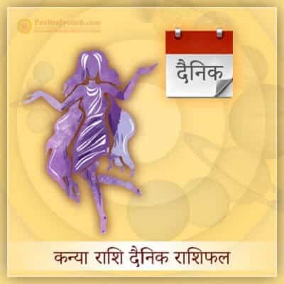 आज का कन्या राशि दैनिक राशिफल (Kanya Rashi Dainik Rashifal)