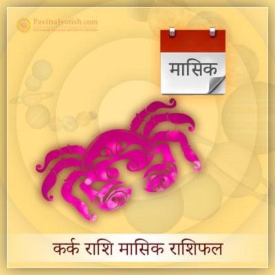 कर्क राशि मासिक राशिफल (Kark Rashi Masik Rashifal)