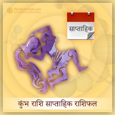 कुम्भ राशि साप्ताहिक राशिफल (Kumbh Rashi Saptahik Rashifal)