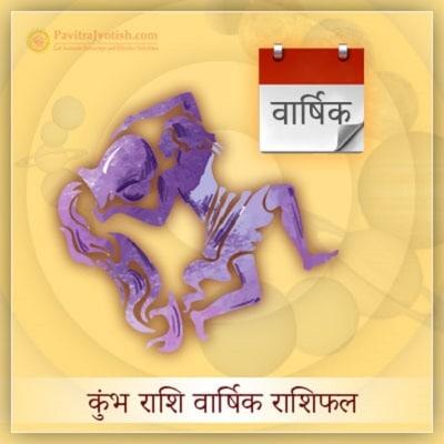 2020 कुम्भ राशि वार्षिक राशिफल (Kumbh Rashi Varshik Rashifal)