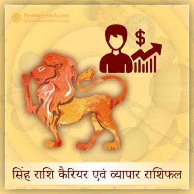 2020 सिंह राशि (Singh Rashi) कैरियर एवं व्यापार राशिफल