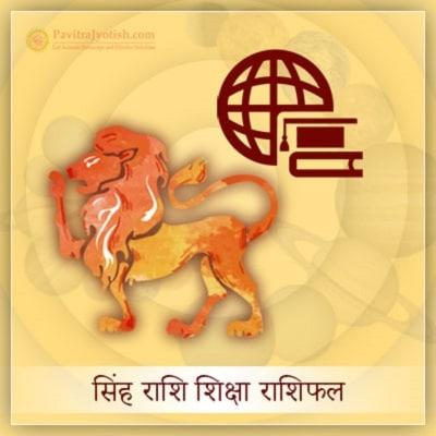 2020 सिंह राशि (Singh Rashi) शिक्षा एवं ज्ञान वार्षिक राशिफल