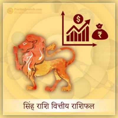 2020 सिंह राशि (Singh Rashi) वित्तीय राशिफल