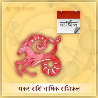 2020 मकर राशि वार्षिक राशिफल (Makar Rashi Varshik Rashifal)