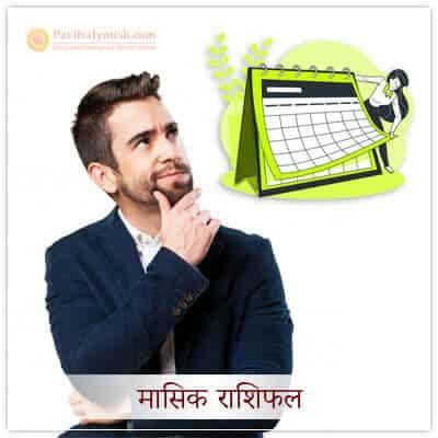 Masik Rashifal Monthly Horoscope Hindi