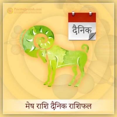 आज का मेष राशि दैनिक राशिफल (Mesh Rashi Dainik Rashifal)
