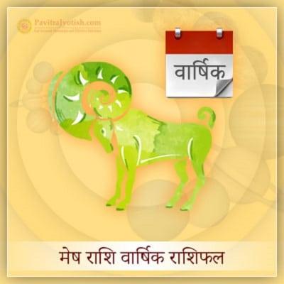Mesh Rashi Varshik Rashifal Aries Yearly Hindi
