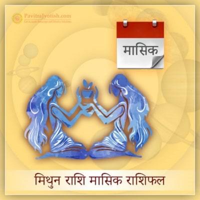 मिथुन राशि मासिक राशिफल (Mithun Rashi Masik Rashifal)
