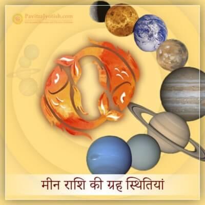 2020 मीन राशि (Meen Rashi) की ग्रह स्थितियां