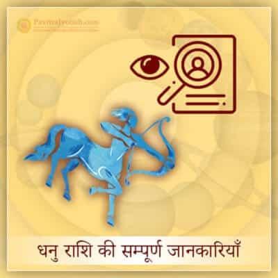 धनु राशि (Dhanu Rashi) की सम्पूर्ण जानकारियाँ