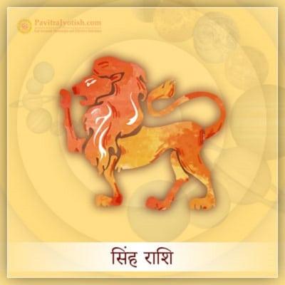 जानिये सिंह राशि (Singh Rashi) के बारे मे