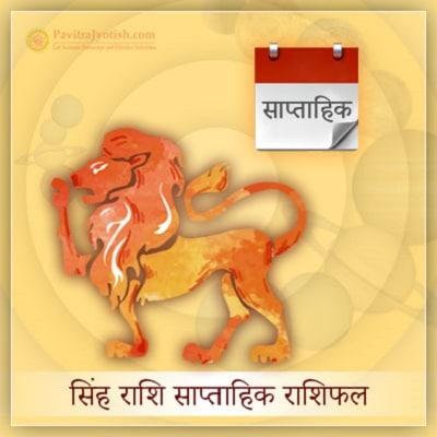 सिंह राशि साप्ताहिक राशिफल (Singh Rashi Saptahik Rashifal)